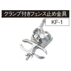 工事用クランプ付フェンス止めKF-1(スチール製)法人様限定|ensin