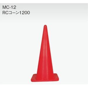 ジャンボコーンH1200(PE)大型カラーコーン サイズ:H1200mm ベース寸法:620×620...