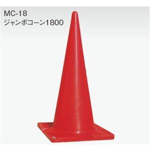 ジャンボコーンH1800(PE)大型カラーコーン サイズ:H1800mm ベース寸法:950×950...