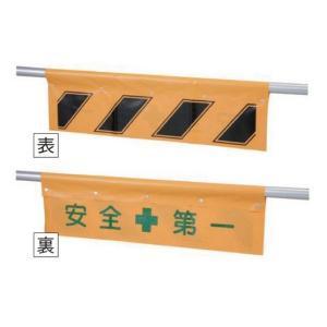 単管バリシートターポリン製金ホック式300×900裏面安全第一文字付|ensin