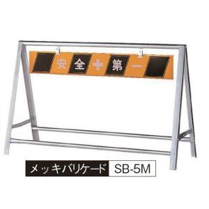工事用安全第一付A型バリケード 1200×800 メッキ(スチール)  大型商品の配送料金はご注文後...