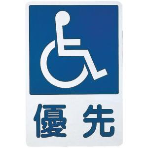 車椅子マーク【優先】文字付600×900路面表示用(視覚障害者誘導標識・障害標識・盲人誘導用マーク・身障者マーク)|ensin