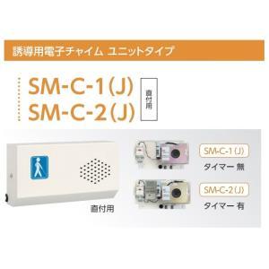 誘導用電子チャイムSM-C-1直付用ブラケット付ユニットタイプ盲導鈴、誘導鈴、誘導チャイム|ensin