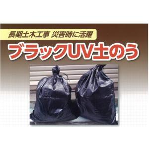 200枚入国産UVブラック土嚢袋(ブラック)口紐付 UV剤(紫外線に対する安定剤)の添加により、耐候性に大変優れ、常設土塁に最適です|ensin
