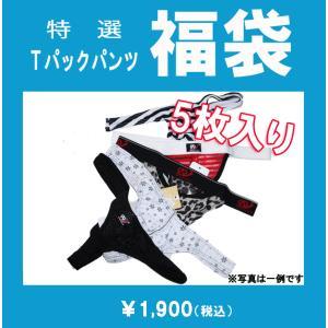 超特価!【5枚入り】メンズ Tバック 詰込み福袋!...