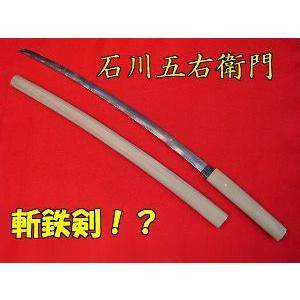 模造刀 白鞘 大刀 斬鉄剣!?「コスプレイヤーさんにおすすめ! 」  合金製模造刀です、勿論斬れませ...