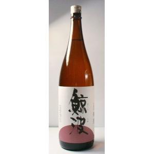 【新酒 しぼりたて】「鯨波 本醸造 無濾過生」 1.8l 【小さな酒蔵の手造り酒】 ensyuya