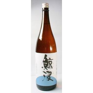 「鯨波 純米吟醸酒 火入れ」1800ml【小さな酒蔵の手造り酒 】 ensyuya