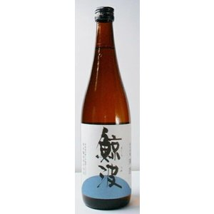 【岐阜の小さな酒蔵の手造り酒 】「鯨波 純米吟醸酒 火入れ」720ml ensyuya