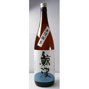 【限定品】「鯨波 純米吟醸酒無濾過生酒」1800ml【小さな酒蔵の手造り酒】 ensyuya