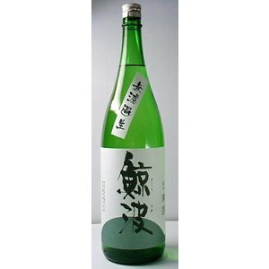【岐阜の小さな手造り蔵の酒】「鯨波 純米酒 無濾過生」1800ml ensyuya