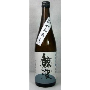 【岐阜の小さな手造り蔵】鯨波 純米吟醸酒 ひやおろし 720ml ensyuya
