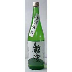 【岐阜の小さな手造り蔵の酒】「鯨波 純米酒 無濾過生」720ml ensyuya