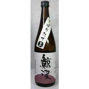 【新酒 しぼりたて】「鯨波 本醸造 無濾過生」 720ml 【小さな酒蔵の手造り酒】 ensyuya
