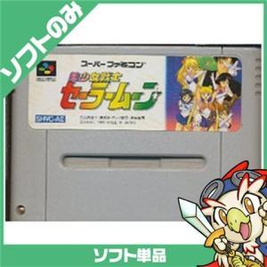 SFC 美少女戦士セーラームーン ソフト のみ Nintendo 任天堂 ニンテンドー 中古 送料無料 entameoukoku