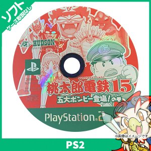 PS2 桃太郎電鉄15 五大ボンビー登場!の巻 ソフトのみ 箱取説なし プレイステーション2 プレス...