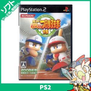 PS2 ソフト 実況パワフルプロ野球15 ケースあり プレステ2 プレイステーション2 PlaySt...