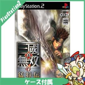 PS2 真・三國無双4 猛将伝 プレステ2 PlayStation2 ソフト 中古
