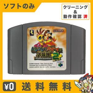 N64 ソフトのみ バンジョーとカズーイの大冒険2 箱取説なし ニンテンドー64 Nintendo64 任天堂64【中古】|entameoukoku