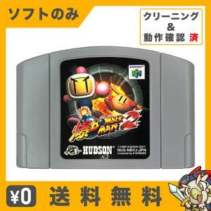 N64 爆ボンバーマン2 ソフトのみ 箱取説なし 任天堂 64 中古|entameoukoku