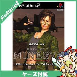 PS2 プロジェクト・ミネルヴァ プロフェッショナル プレステ2 PlayStation2 ソフト ...