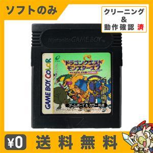 GBC カートリッジ ソフトのみ ドラゴンクエストモンスターズ2 マルタのふしぎな鍵・ルカの旅立ち 箱取説なし ゲームボーイカラー GameBoyColor【中古】|entameoukoku