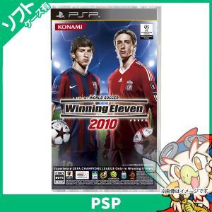 PSP ワールドサッカー ウイニングイレブン 2010 - PSP 中古