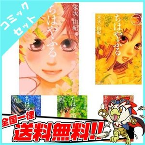 漫画 ちはやふる コミックセット 1-36巻 中古 送料無料|entameoukoku
