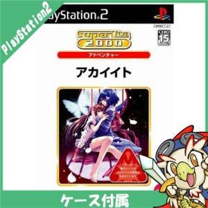 PS2 SuperLite2000 アドベンチャー アカイイト プレステ2 PlayStation2...