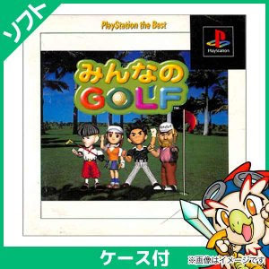PS みんなのGOLF PlayStation the Best 中古 送料無料