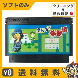 FC さんまの名探偵 ソフトのみ 箱取説なし 任天堂 ファミコン レトロゲーム 中古|entameoukoku
