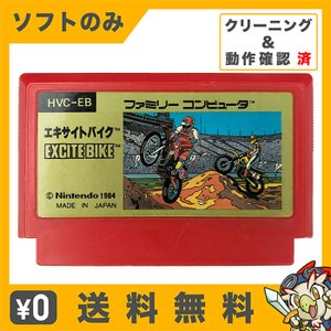 FC エキサイトバイク ソフトのみ 箱取説なし カセット ファミコン レトロゲーム 中古|entameoukoku