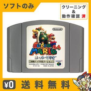 N64 スーパーマリオ64 (振動パック対応版) マリオ ソフトのみ 箱取説なし 任天堂 中古