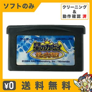 GBA 星のカービィ 鏡の大迷宮 ソフトのみ 箱取説なし カセット 任天堂 ニンテンドー 中古|entameoukoku