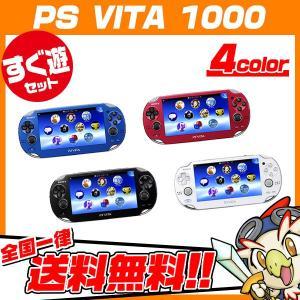 VITA 1000 本体 すぐ遊べるセット 選べる4色 中古|entameoukoku