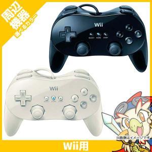 Wii クラシックコントローラー PRO 周辺機器 コントローラー 選べる2色 中古 送料無料|entameoukoku