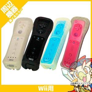 Wii リモコン ジャケット付 純正 周辺機器 コントローラー 選べる4色 中古 送料無料