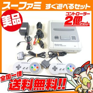 SFC スーパーファミコン 美品 コントローラー2個付き スーファミ 本体 すぐ遊べるセット Nintendo 任天堂 ニンテンドー 中古 送料無料 entameoukoku
