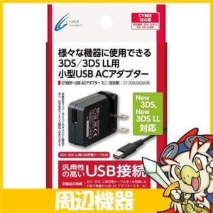 New3DSLL Newニンテンドー3DSLL CYBER・USB ACアダプター ミニ (3DS用) 周辺機器 Nintendo 任天堂 ニンテンドー 中古 送料無料|entameoukoku