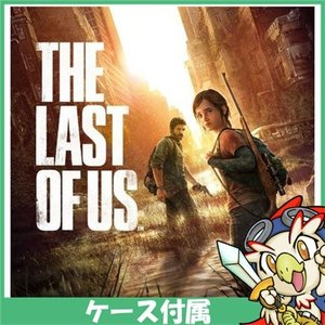 PS3 The Last of Us ラスト・オブ・アス ソフト ケースあり PlayStation3 SONY ソニー 中古 送料無料|entameoukoku