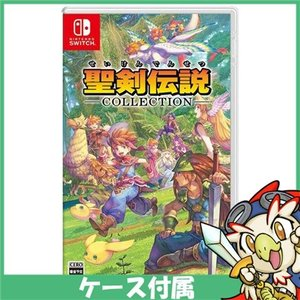 Switch 聖剣伝説コレクション ソフト ケースあり Nintendo 任天堂 ニンテンドー 中古 送料無料|entameoukoku