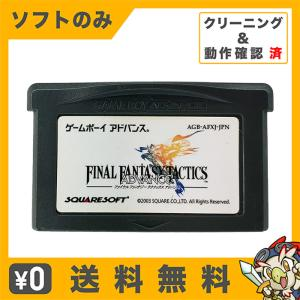 GBA ファイナルファンタジータクティクス アドバンス ソフト のみ Nintendo 任天堂 ニンテンドー 中古|entameoukoku
