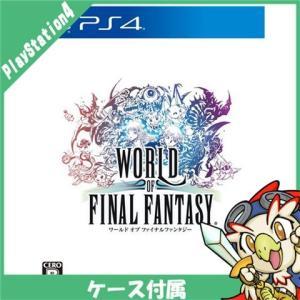 PS4 ワールド オブ ファイナルファンタジー プレステ4 ソフト 中古 送料無料 entameoukoku