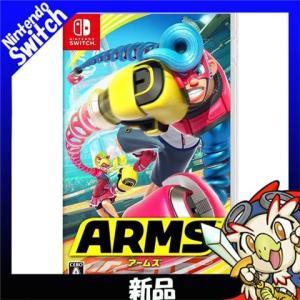 Switch ARMS アームズ ソフト 新品 Nintendo 任天堂 ニンテンドー 新品 送料無料|entameoukoku