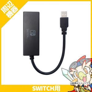Switch LANアダプター for Nitendo Switch 周辺機器 その他 Nintendo 任天堂 ニンテンドー 中古 送料無料 entameoukoku