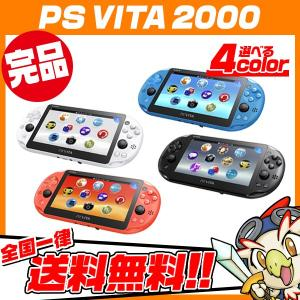 VITA PSVita 2000 本体 完品 選べる4色 中古 送料無料|entameoukoku