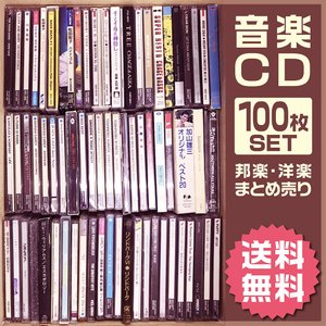 CD まとめ売り 格安 邦楽 洋楽 CD 100枚セット アソート 詰め合せBOX(100枚以上入ってお得) 中古|entameoukoku