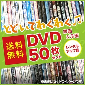 邦画 DVD レンタル品 在庫処分 大特価 まとめ売り 50枚セット 中古|entameoukoku