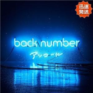 CD back number アルバム アンコール(ベストアルバム)(通常盤)(2CD) bknb バックナンバー 新品 送料無料|entameoukoku