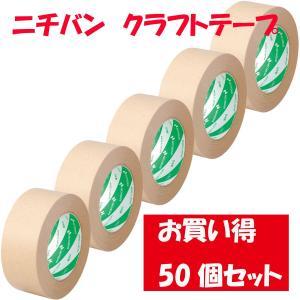 クラフトテープ 45mm×50M 50巻入り ガムテープ ニチバン まとめ売り 50個セット entameoukoku